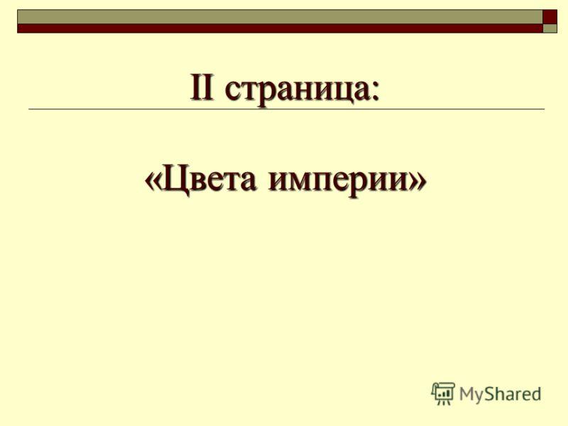 II страница: «Цвета империи»