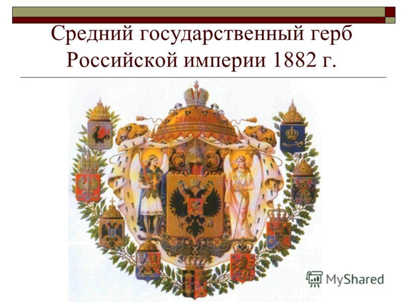 Средний государственный герб Российской империи 1882 г.