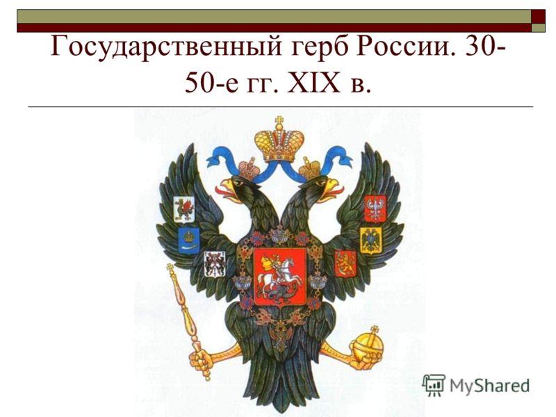 Государственный герб России. 30- 50-е гг. XIX в.