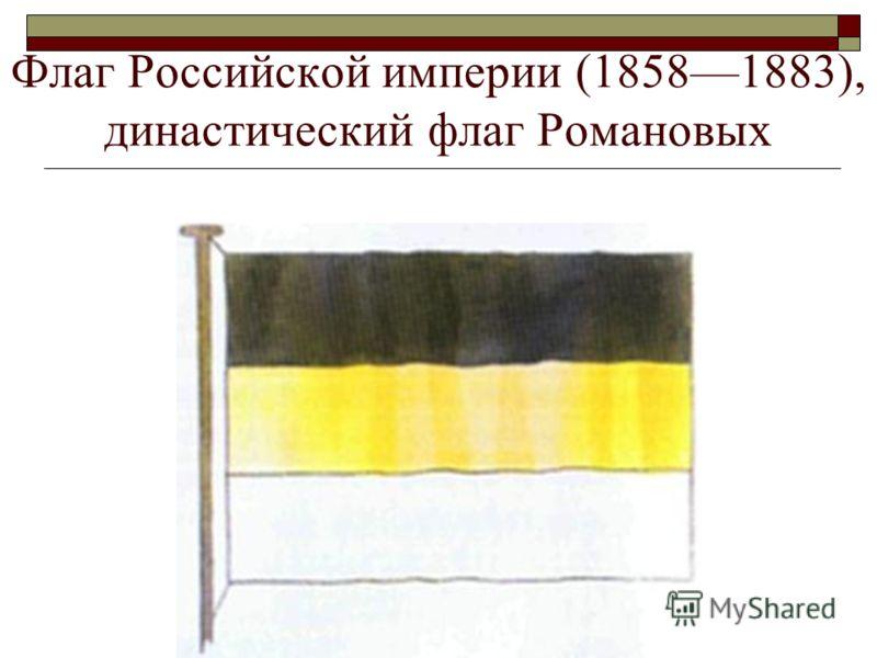 Флаг Российской империи (18581883), династический флаг Романовых