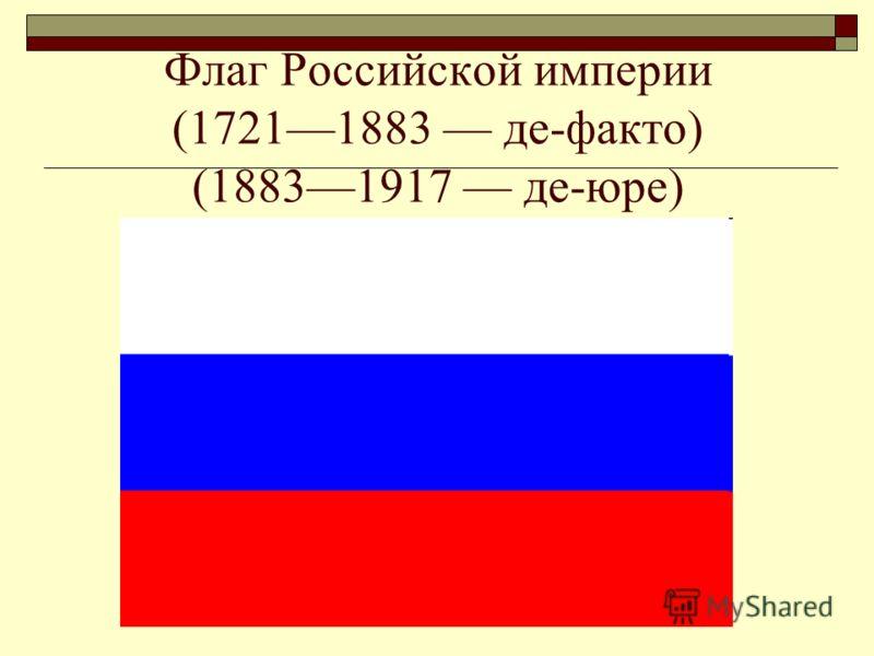 Флаг Российской империи (17211883 де-факто) (18831917 де-юре)