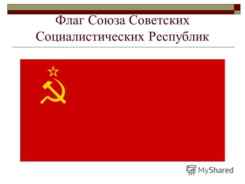 Флаг Союза Советских Социалистических Республик