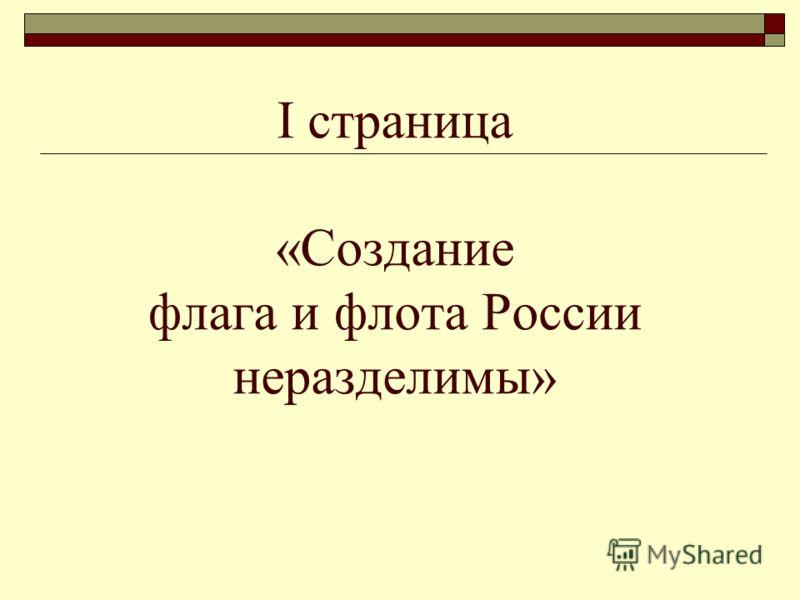 I страница «Создание флага и флота России неразделимы»