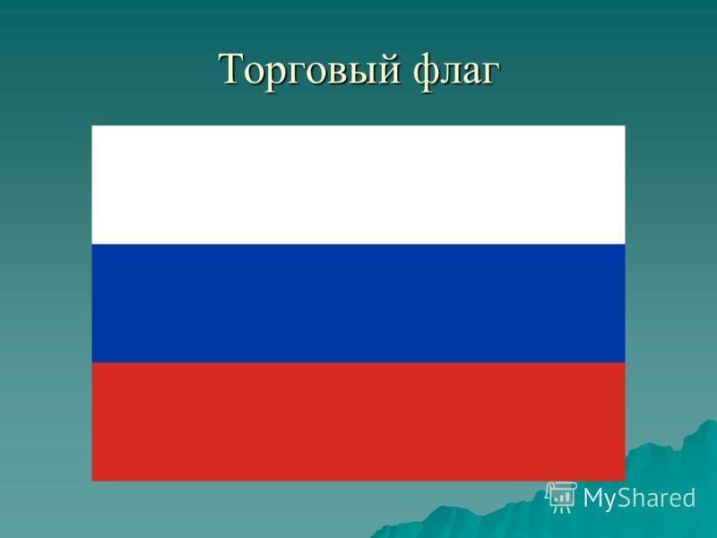 Торговый флаг