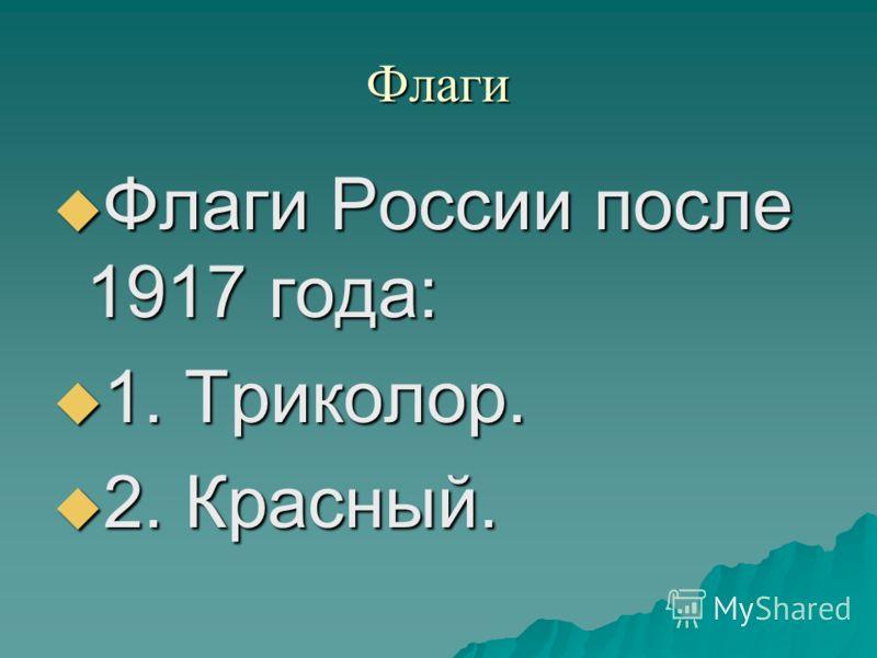Флаги Флаги России после 1917 года: Флаги России после 1917 года: 1. Триколор. 1. Триколор. 2. Красный. 2. Красный.