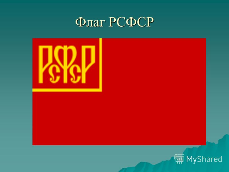 История русского флага история
