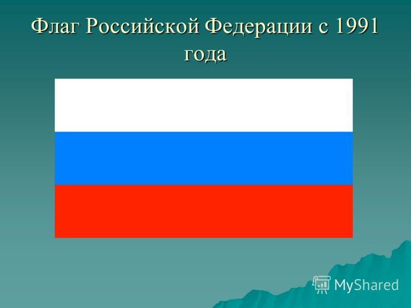 Флаг Российской Федерации с 1991 года
