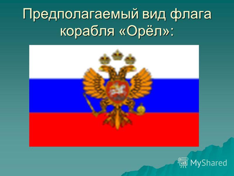 Предполагаемый вид флага корабля «Орёл»: