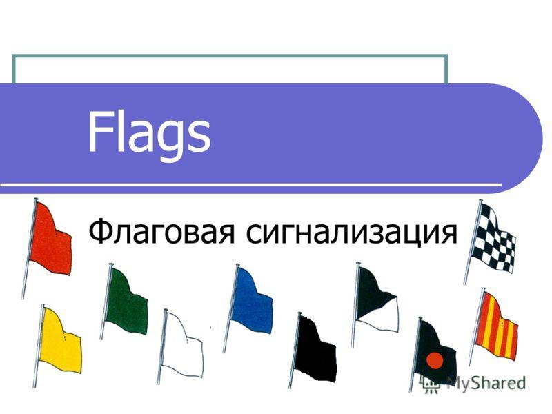 Flags Флаговая сигнализация
