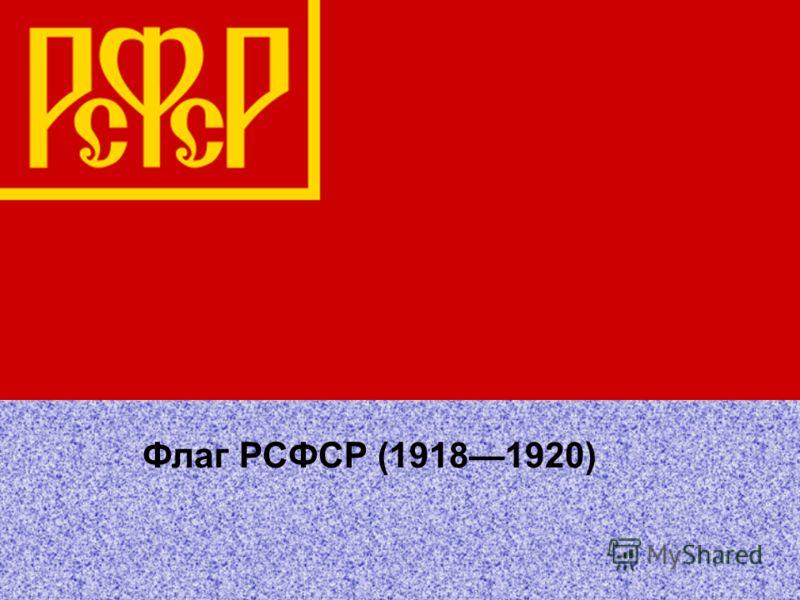 Флаг РСФСР (19181920)