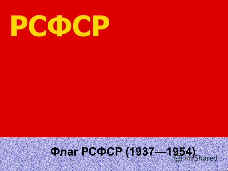 Флаг РСФСР (19371954)