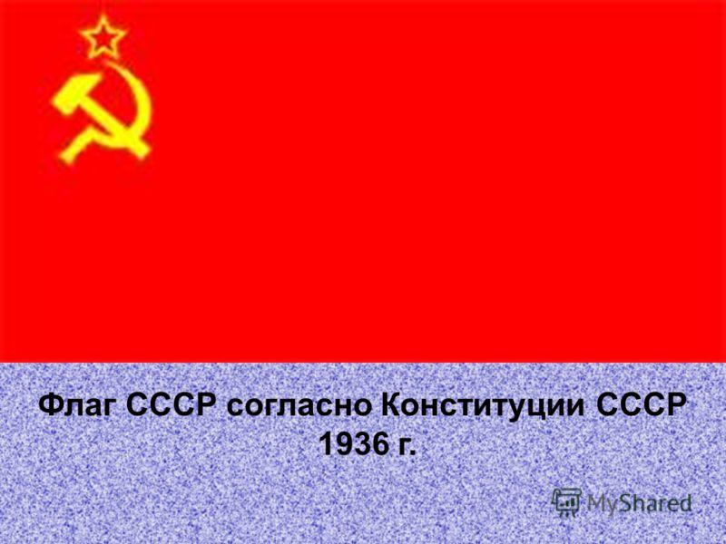 Флаг СССР согласно Конституции СССР 1936 г.