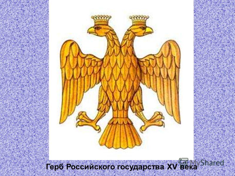 Герб Российского государства XV века