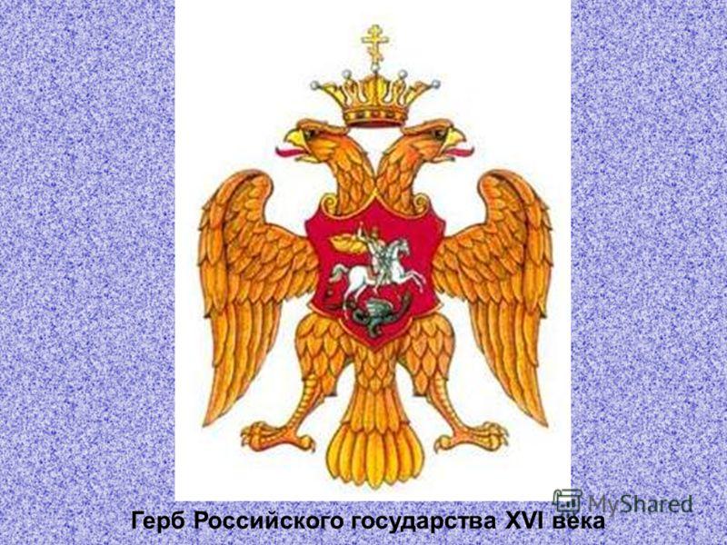 Герб Российского государства XVI века
