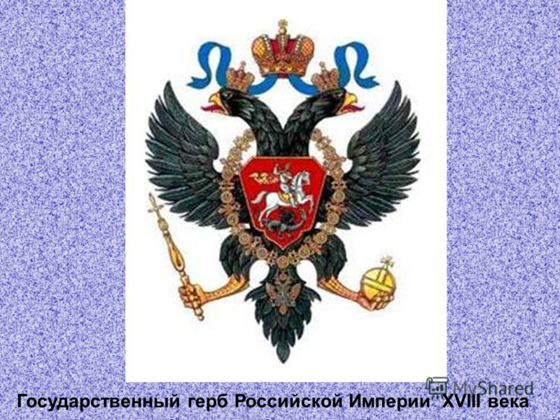Государственный герб Российской Империи XVIII века