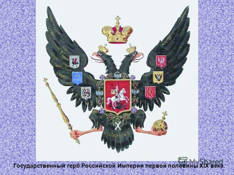 Государственный герб Российской Империи первой половины XIX века.