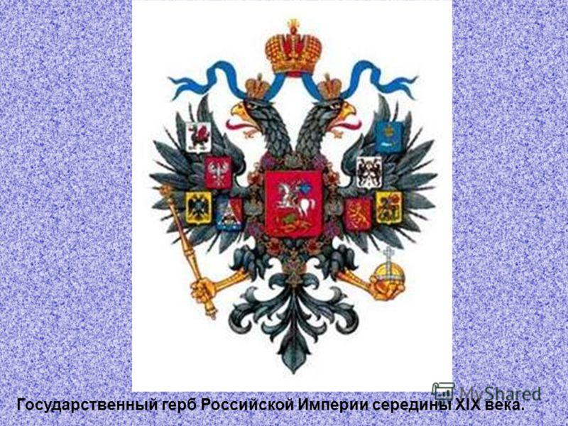 Государственный герб Российской Империи середины XIX века.