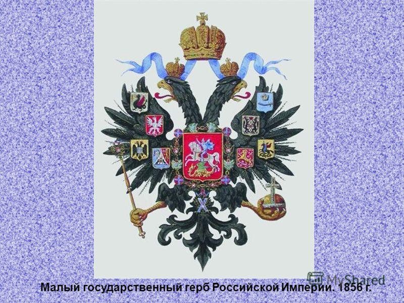 Малый государственный герб Российской Империи. 1856 г.