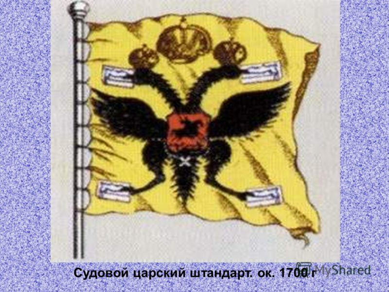 Судовой царский штандарт. ок. 1700 г