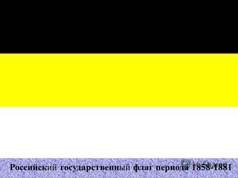 Российский государственный флаг периода 1858-1881