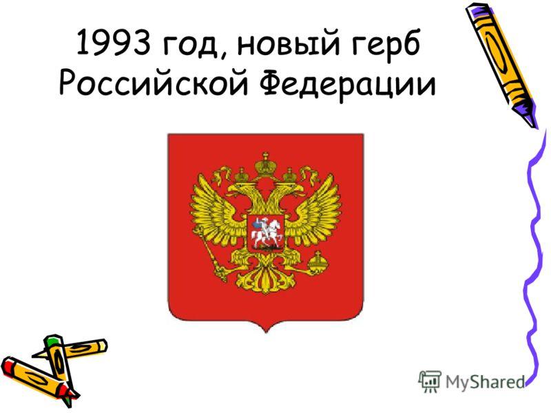 1993 год, новый герб Российской Федерации