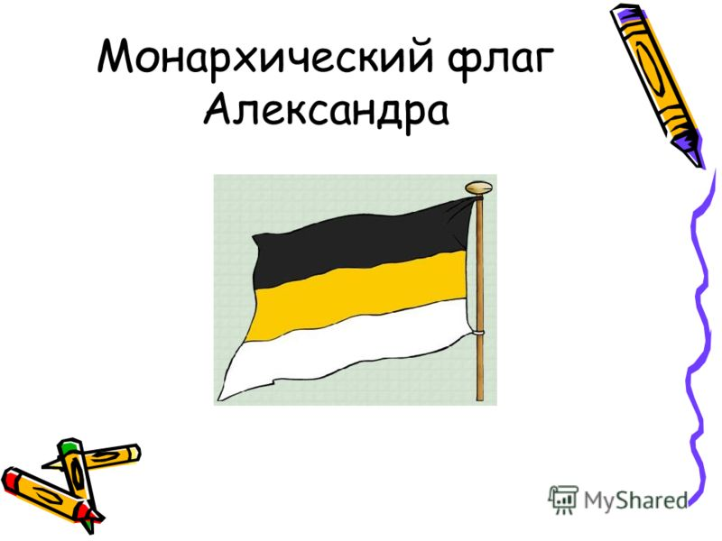 Монархический флаг Александра