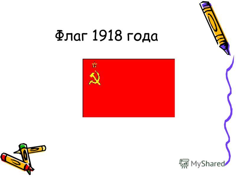 Флаг 1918 года