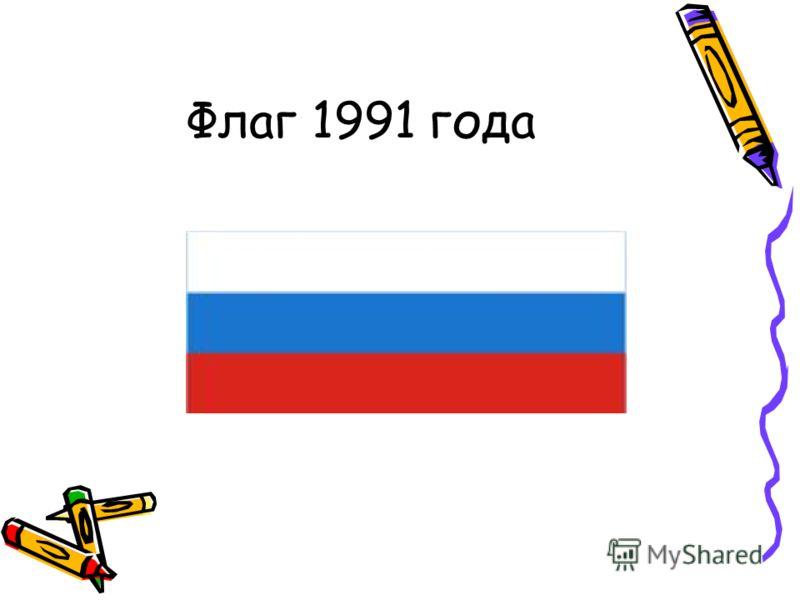 Флаг 1991 года