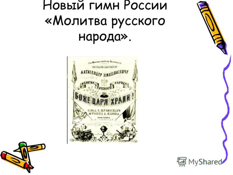 Новый гимн России «Молитва русского народа».