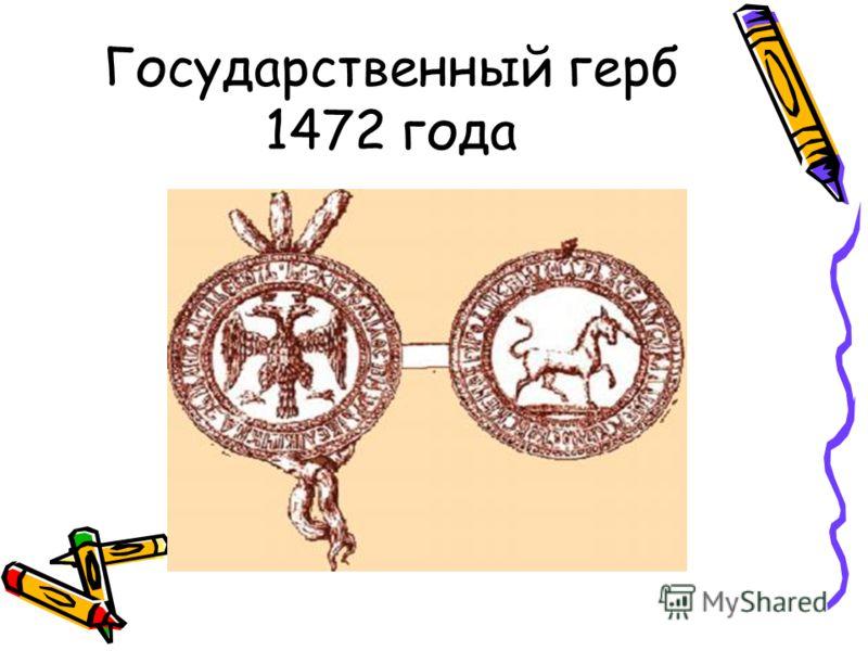 Государственный герб 1472 года