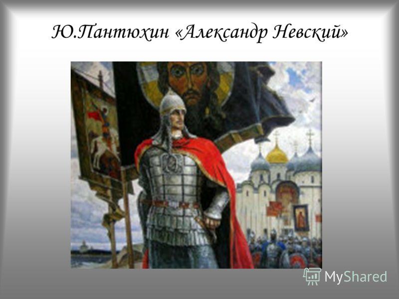 Ю.Пантюхин «Александр Невский»