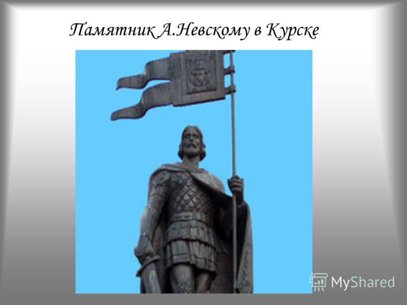 Памятник А.Невскому в Курске