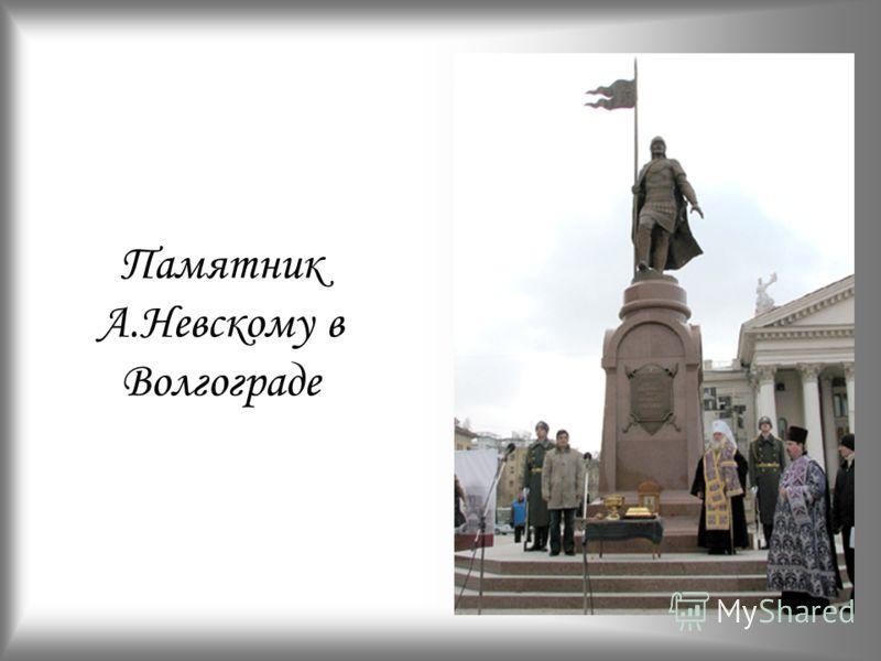 Памятник А.Невскому в Волгограде