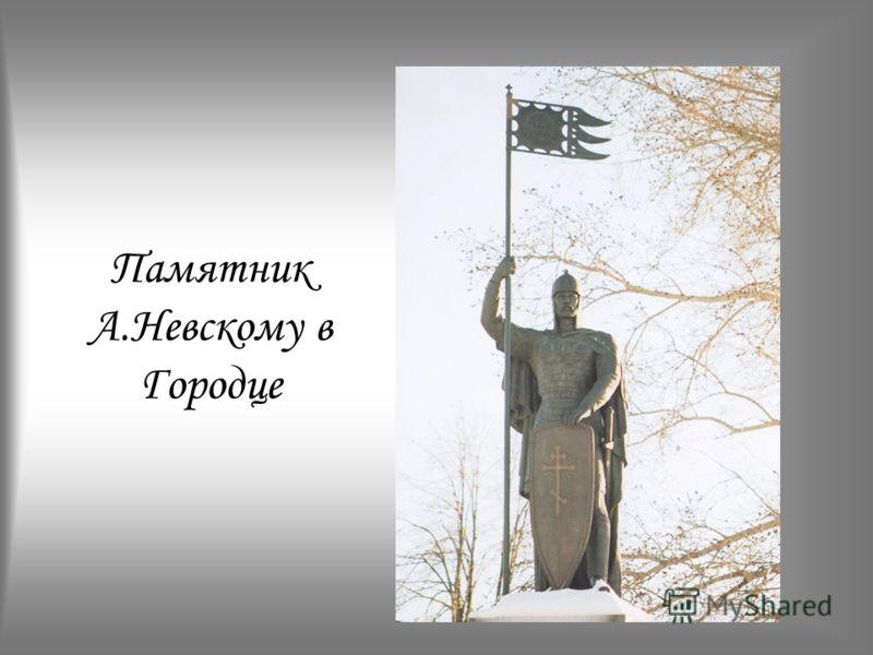 Памятник А.Невскому в Городце
