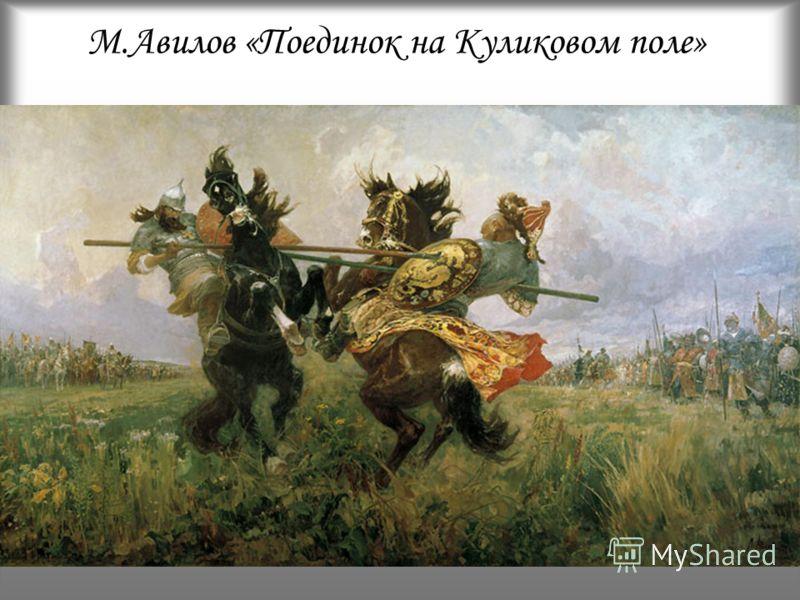 М.Авилов «Поединок на Куликовом поле»