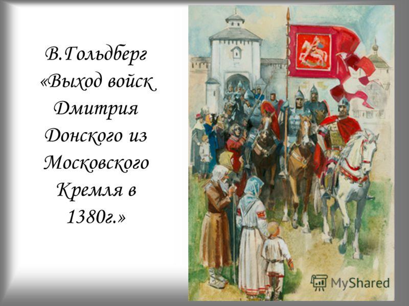 В.Гольдберг «Выход войск Дмитрия Донского из Московского Кремля в 1380г.»