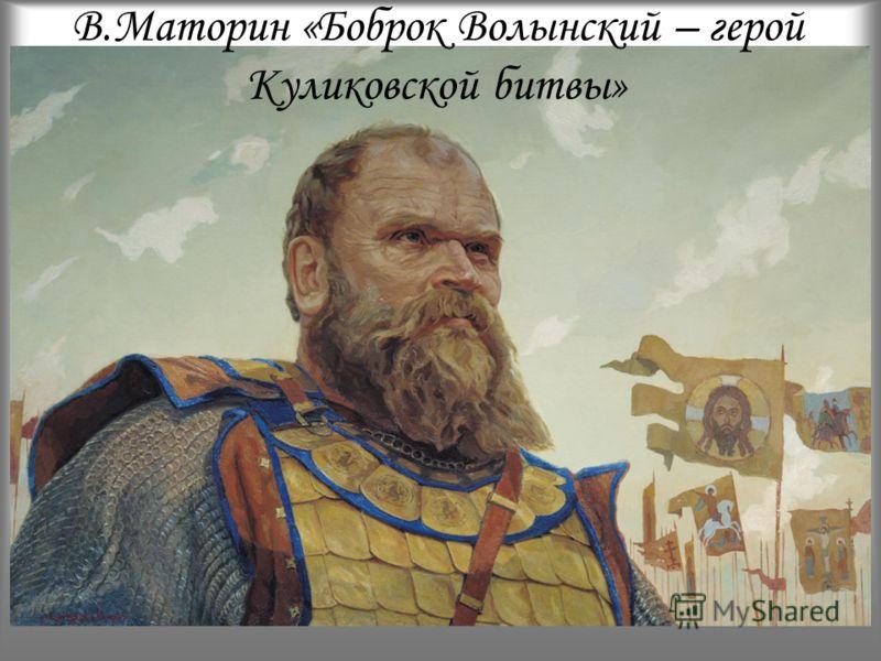В.Маторин «Боброк Волынский – герой Куликовской битвы»