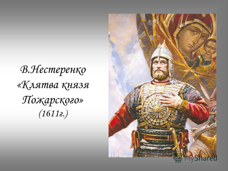 В.Нестеренко «Клятва князя Пожарского» (1611г.)