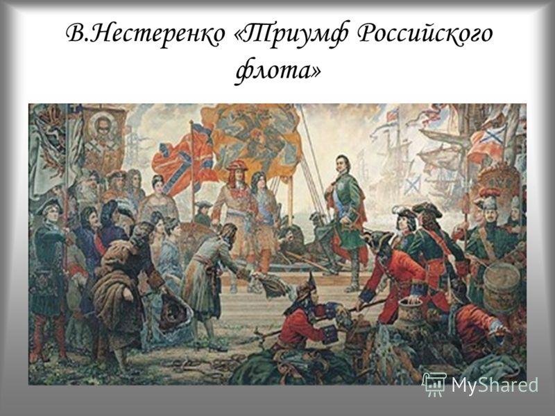 В.Нестеренко «Триумф Российского флота»