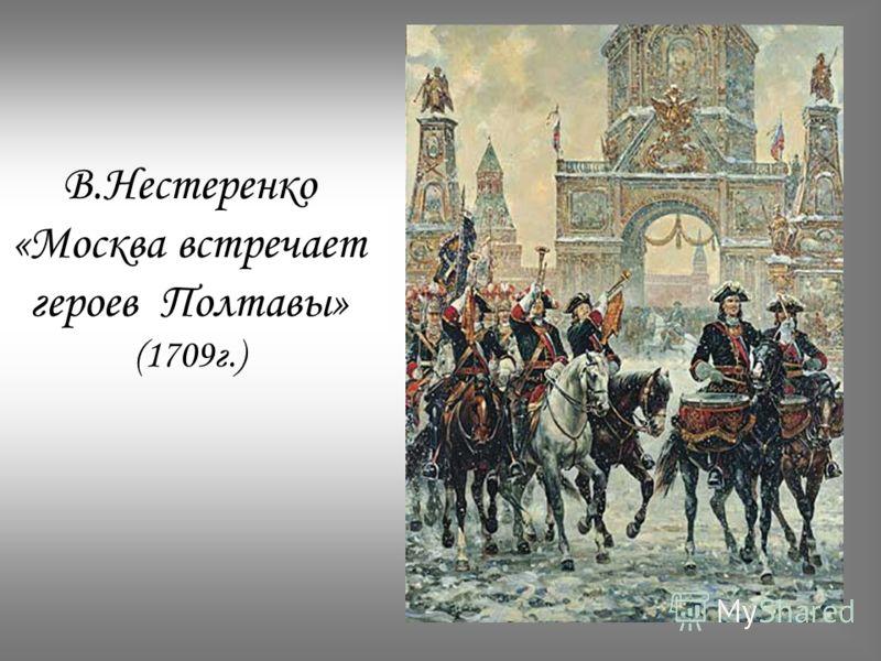 В.Нестеренко «Москва встречает героев Полтавы» (1709г.)