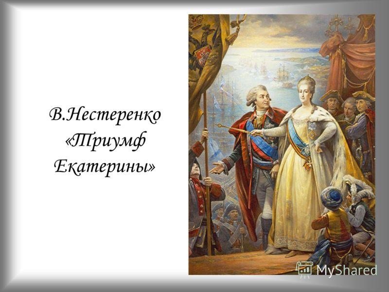 В.Нестеренко «Триумф Екатерины»