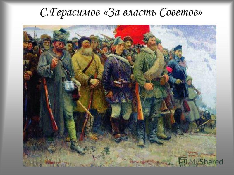 С.Герасимов «За власть Советов»