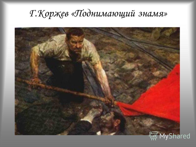 Г.Коржев «Поднимающий знамя»