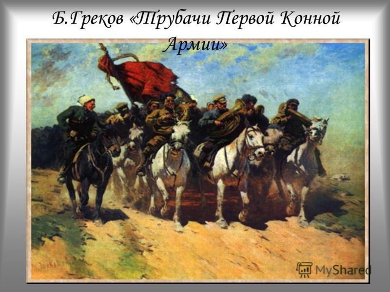 Б.Греков «Трубачи Первой Конной Армии»