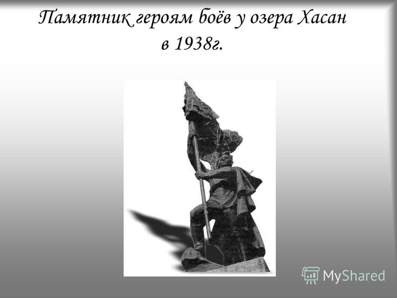 Памятник героям боёв у озера Хасан в 1938г.