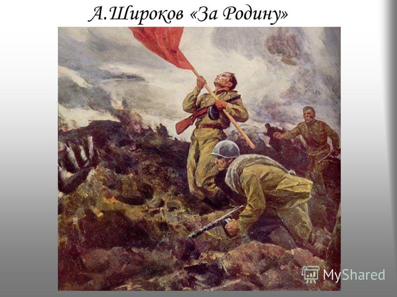 А.Широков «За Родину»