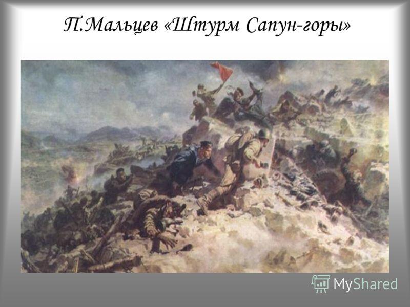 П.Мальцев «Штурм Сапун-горы»