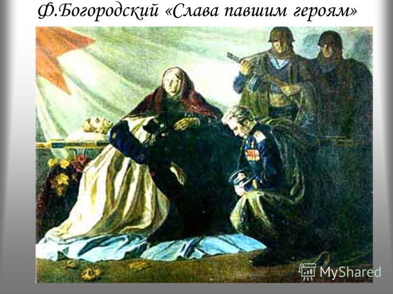 Ф.Богородский «Слава павшим героям»