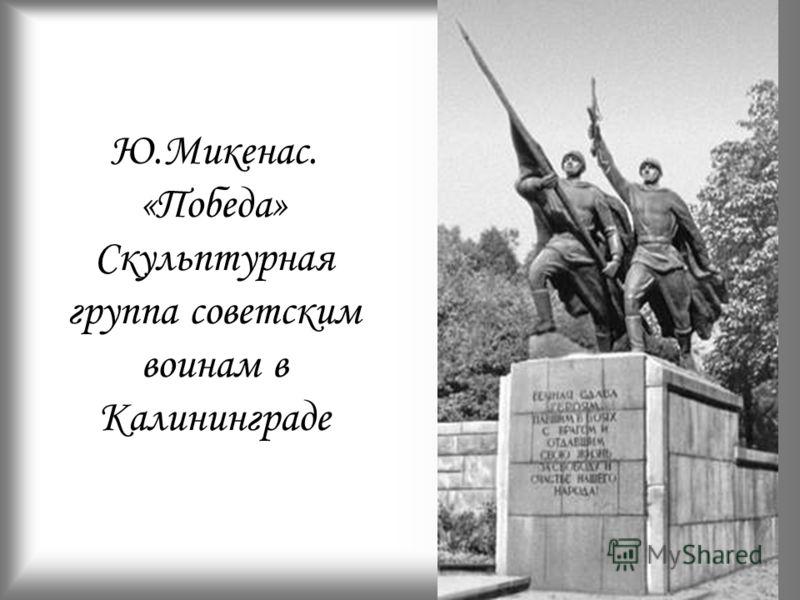 Ю.Микенас. «Победа» Скульптурная группа советским воинам в Калининграде