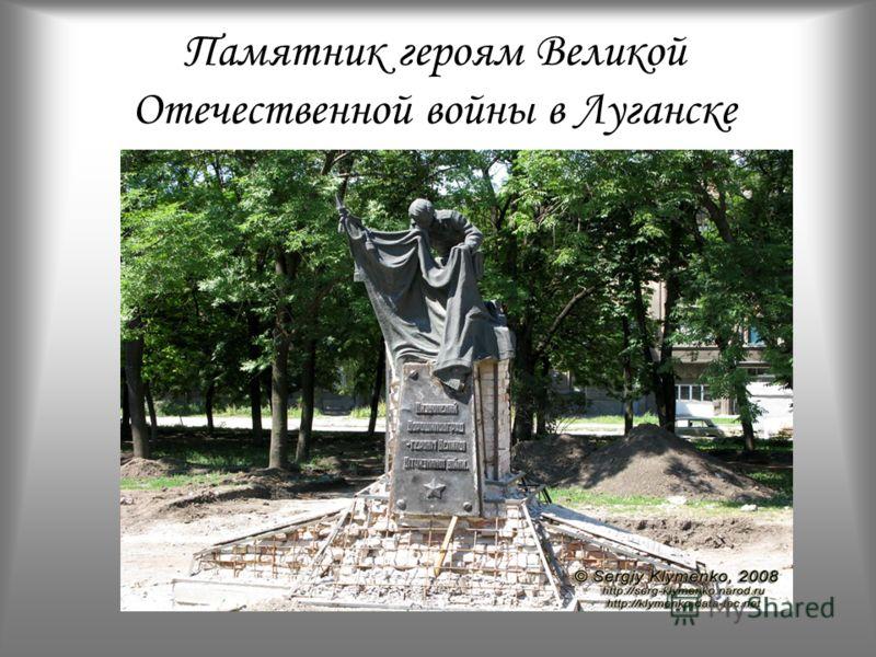 Памятник героям Великой Отечественной войны в Луганске